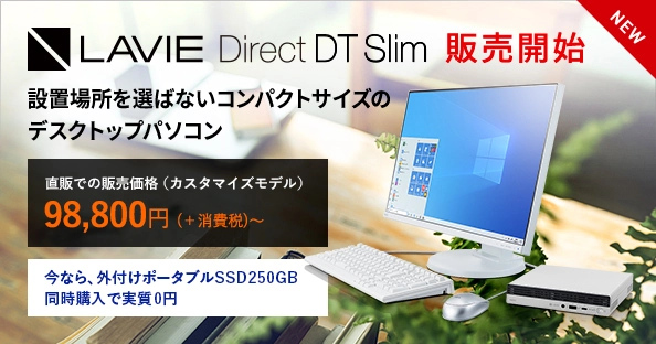 LAVIE Direct DT Slim 販売開始!
