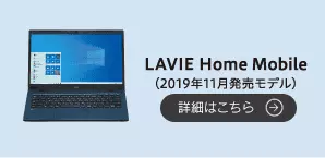 LAVIE Home Mobile